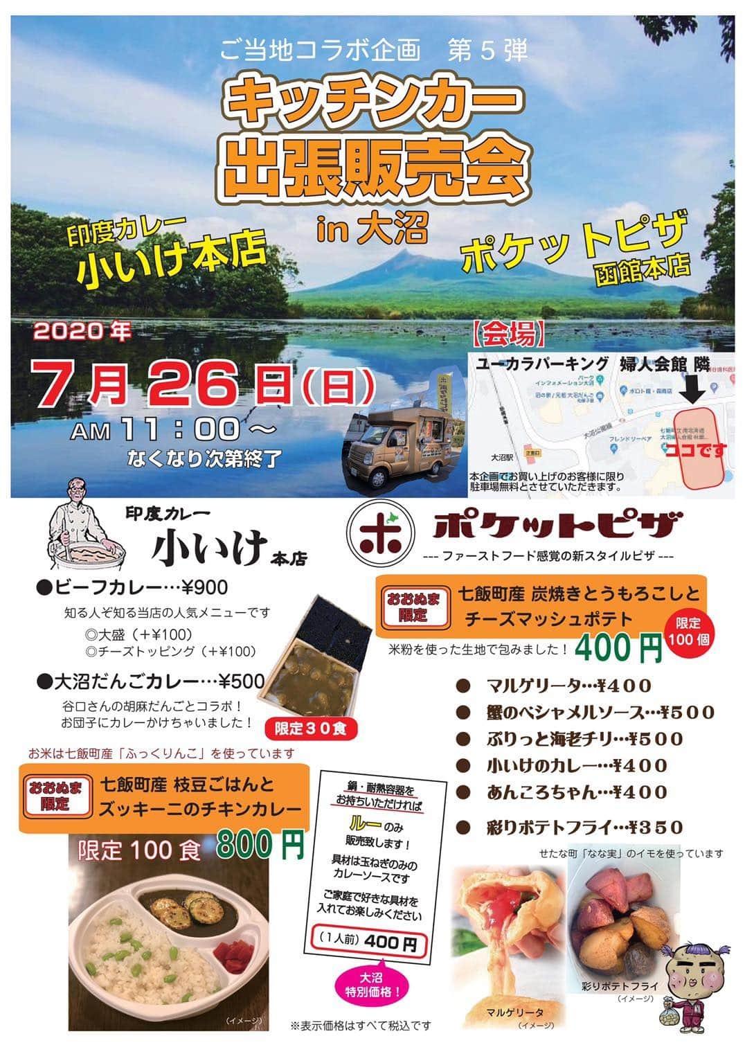 函館老舗「印度カレー小いけ」大沼出張販売会!