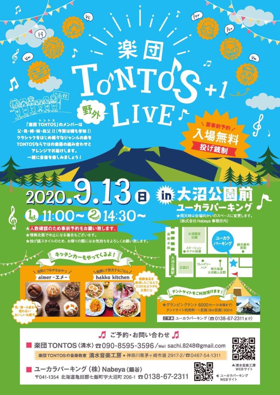 「楽団 TONTOS +1  野外LIVE ♪」